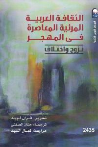 ed427 2335 - تحميل كتاب الثقافة العربية المرئية المعاصرة في المهجر - نزوح واختلاف pdf لـ فران لويد