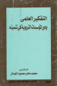efa87 2315 - تحميل كتاب التفكير العلمي ودورالمؤسسات التربوية في تنميته pdf لـ الدكتور محمد ماهر محمود الجمال