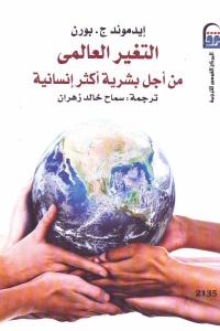 f8d02 2312 - تحميل كتاب التغير العالمي من أجل بشرية أكثر إنسانية pdf لـ إيدموند ج. بورن