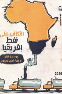 faf6e 2320 - تحميل كتاب التكالب على نفط إفريقيا pdf لـ جون جازفنيان