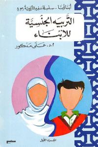 fbd7c 2294 - تحميل كتاب التربية الجنسية للأبناء pdf لـ أ.د على مدكور