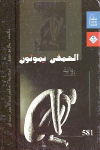 fea2e 2390 - تحميل كتاب الحمقى يموتون - رواية pdf لـ ماريو بوزو