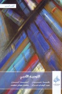 ff94d 2327 - تحميل كتاب التوجيه الأدبي pdf