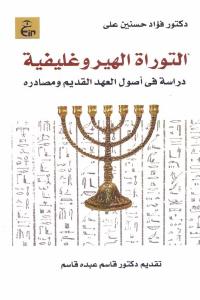 ffe25 2328 - تحميل كتاب التوراة الهيروغليفية - دراسة في أصول العهد القديم ومصادره pdf لـ دكتور فؤاد حسنين علي