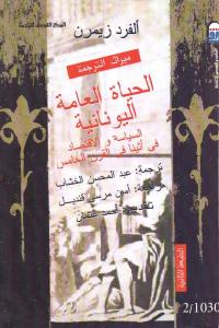 06bb4 2392 - تحميل كتاب الحياة العامة اليونانية pdf لـ ألفرد زيمرن