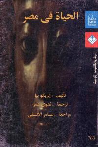 1a785 2394 - تحميل كتاب الحياة في مصر pdf لـ إنريكو بيا