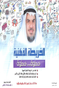 25a64 2399 - تحميل كتاب الخريطة الذهنية - خطوة ... خطوة pdf لـ د. نجيب عبد الله الرفاعي