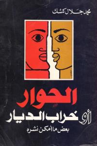 302cd 2391 - تحميل كتاب الحوار أو خراب الديار pdf لـ محمد جلال كشك