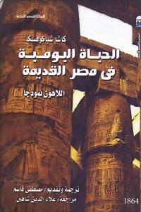 34526 2393 - تحميل كتاب الحياة اليومية في مصر القديمة - اللاهون نموذجا pdf لـ كاشا شباكوفسكا