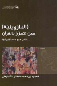 3cc2e 2414 - تحميل كتاب الداروينية حين تتحزم بالقرآن pdf لـ محمود بن محمد المختار الشنقيطي