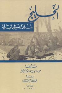 3cef2 2409 - تحميل كتاب الخليج بلدانه وقبائله pdf لـ س.ب. مايلز