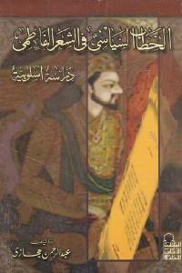 49360 2402 - تحميل كتاب الخطاب السياسي في الشعر الفاطمي pdf لـ عبد الرحمن حجازي