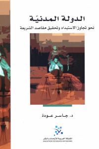 4a392 2424 - تحميل كتاب الدولة المدنية : نحو تجاوز الاستبداد وتحقيق مقاصد الشريعة pdf لـ د. جاسر عودة