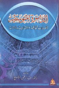 4b9f8 2415 - تحميل كتاب الدائرة المتوسطية: تأصيلات ثقافية واجتماعية وتاريخية pdf لـ دكتور عبد الرحمن الشيخ