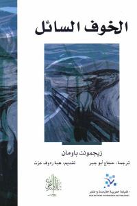 5b183 2412 - تحميل كتاب الخوف السائل pdf لـ زيجمونت باومان
