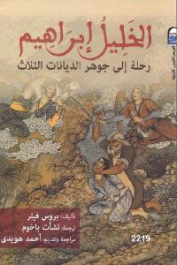 5e39e 2410 - تحميل كتاب الخليل إبراهيم - رحلة إلى جوهر الديانات الثلاث Pdf لـ بروس فيلر