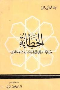 63d4c 2407 - تحميل كتاب الخطابة pdf لـ الإمام محمد أبو زهرة
