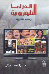 654aa 2419 - تحميل كتاب الدراما التليفزيونية - رحلة نقدية pdf لـ د. عزة أحمد هيكل