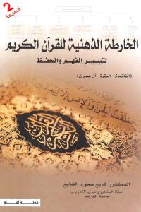72535 2396 - تحميل كتاب الخارطة الذهنية للقرآن الكريم : لتيسير الفهم والحفظ pdf