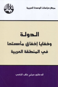 87f78 2427 - تحميل كتاب الدولة وخفايا إخفاق مأسستها في المنطقة العربية pdf لـ الدكتور هيثم غالب الناهي