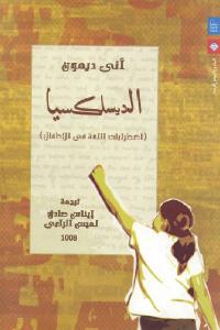 8bdf7 2430 - تحميل كتاب الديسلكسيا : اضطرابات اللغة في الأطفال pdf لـ آني ديمون