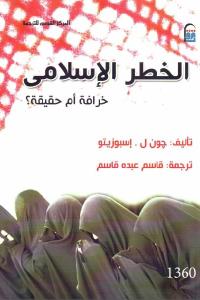 8fcb4 2408 - تحميل كتاب الخطر الإسلامي : خرافة أم حقيقة ؟ pdf لـ جون ل. إسبوزيتو
