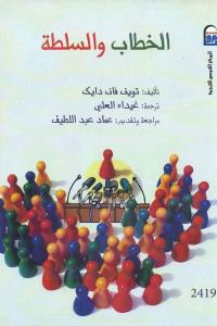 99bda 2405 - تحميل كتاب الخطاب والسلطة pdf لـ توين فان دايك