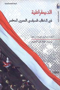 9a4e9 2433 - تحميل كتاب الديمقراطية في الخطاب السياسي المصري المعاصر pdf لـ ميشيل دوريتشر دون