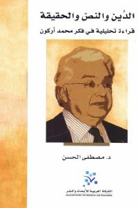 9d75d 2438 - تحميل كتاب الدين والنص والحقيقة : قراءة تحليلية في فكر محمد أركون pdf لـ د. مصطفى الحسن