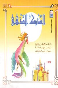 a2aa5 2431 - تحميل كتاب الديك الذهبي pdf لـ ألكسندر بوشكين