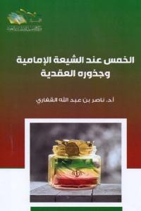 a939c 2411 - تحميل كتاب الخمس عند الشيعة الإمامية وجذوره العقدية pdf لـ أ.د. ناصر بن عبد الله القفاري