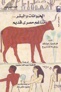 c5449 2395 - تحميل كتاب الحيوانات والبشر .. تناغم مصري قديم pdf لـ فرنسواز ديناند و روجيه لشتنبرج
