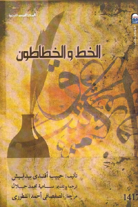 cb01b 2400 - تحميل كتاب الخط والخطاطون pdf لـ حبيب أفندي بيدابيش