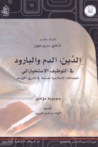 cc2f5 2434 - تحميل كتاب الدين، الدم والبارود في التوظيف الاستخباراتي pdf لـ مجموعة مؤلفين