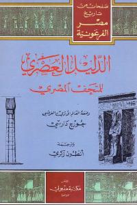 dde0d 2421 - تحميل كتاب الدليل العصري للمتحف المصري pdf لـ جورج دراسي