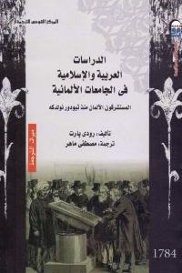 eba22 2418 - تحميل كتاب الدراسات العربية والإسلامية في الجامعات الألمانية pdf لـ رودي بارت