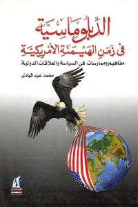 f992c 2417 - تحميل كتاب الدبلوماسية في زمن الهيمنة الأمريكية pdf لـ محمد عبد الهادي