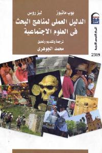 fe99d 2422 - تحميل كتاب الدليل العملي لمناهج البحث في العلوم الاجتماعية pdf لـ بوب ماتيوز وليز روس
