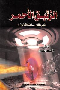 03121 2463 - تحميل كتاب الزئبق الأحمر : شيء نادر ... ثمنه الملايين pdf لـ صبحي سليمان
