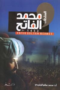 08376 2472 - تحميل كتاب السلطان محمد الفاتح pdf لـ أ.د محمد سالم الرشيدي