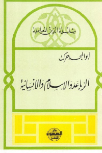 13b6b 2445 - تحميل كتاب الربا عدو الإسلام والإنسانية pdf لـ أبو المجد حرك