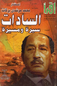 1afc5 2465 - تحميل كتاب السادات سيرة ومسيرة pdf لـ المستشار محمد مرشدي بركات