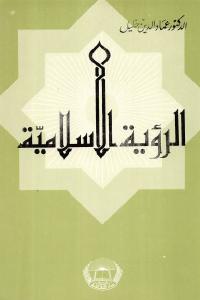 38425 2456 - تحميل كتاب الرؤية الإسلامية pdf لـ الدكتور عماد الدين خليل