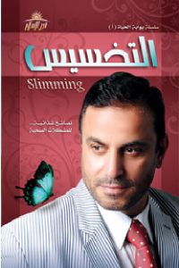 3ae8c 2794 - تحميل كتاب التخسيس والنصائح الغذائية لمشكلاتك الصحية pdf لـ د.عادل عبد العال