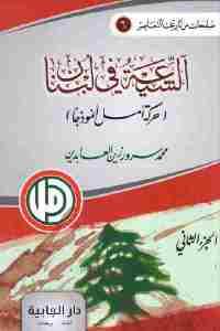 3f662 2509 - تحميل كتاب الشيعة في لبنان (حركة أمل نموذجا) pdf لـ محمد سرور زين العابدين