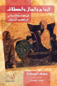 41d15 2462 - تحميل كتاب الزواج والمال والطلاق في المجتمع الإسلامي في العصور الوسطى pdf لـ يوسف رابوبورت