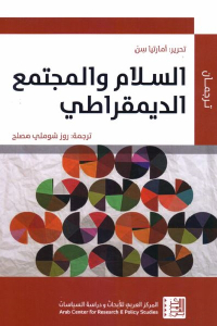 438ea 2471 - تحميل كتاب السلام والمجتمع الديمقراطي pdf
