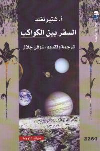 63c9d 2470 - تحميل كتاب السفر بين الكواكب pdf لـ أ .شتيرنفلد