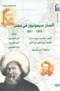 6b29a 2467 - تحميل كتاب السان سيمونيون في مصر (1833- 1851) pdf لـ فيليب رينييه