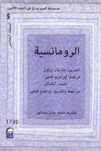 6bd67 2455 - تحميل كتاب الرومانسية pdf لـ مارشال براون